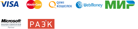 VISA, MasterCard, Qiwi, Яндекс.Деньги, WebMoney, Microsoft Silver Certified, РАЭК