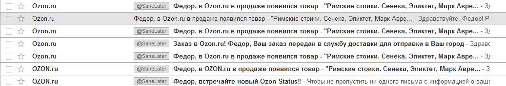 Пример персонализации email от OZON