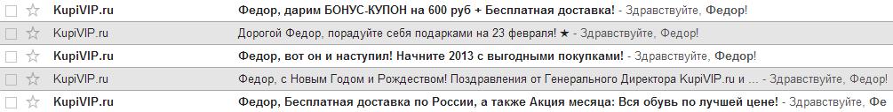Пример персонализации email от KupiVIP